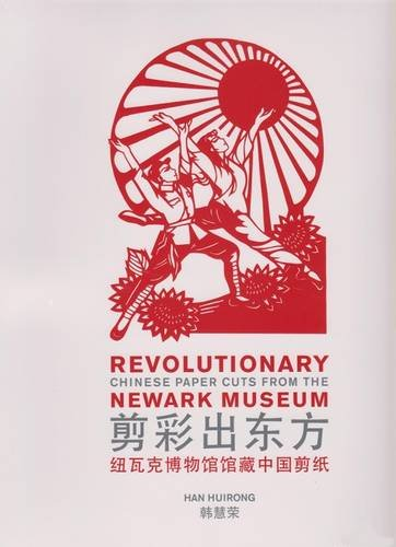 (Revolutionary Chinese Paper Cuts from the Newark Museum)