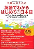 The First Japanese Textbook for Foreigners in English