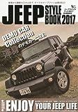 JEEP STYLE BOOK 2017 SUMMER 本格派4駆「ジープ」の魅力に迫る!街乗り/オフロード/アウト (Grafis Mook)