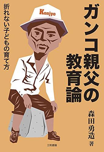 Read Online Ganko oyaji no kyōikuron : orenai kodomo no sodatekata pdf epub