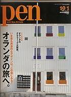 Pen (ペン) 2006年 10/1号
