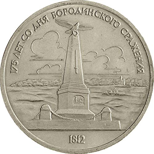- Soviet Commemorative Coin, Rare Collectible. Chose Your Ruble from The List. Comes with Certificate of Authenticity from Nikkiesavage (175th Anniv. of The Battle of Borodino(1 Ruble))