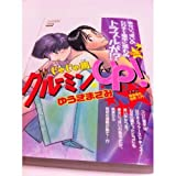 In Shrew Gurumin ? UP world happy day most (My First Big SPECIAL) (2012) ISBN: 4091076718 [Japanese Import]