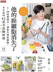 他的癌細胞消失了:1~99歲都適合,讓你告別癌細胞、不生病的82道全食物料理 (Traditional Chinese Edition)