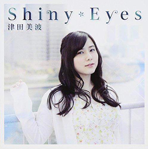 津田美波 / Shiny Eyes[通常盤] ラジオ「津田のラジオ っだー!!」オープニングテーマの商品画像