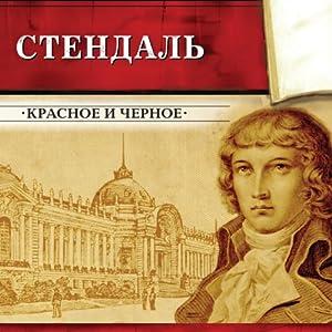 Krasnoe i Chernoe Audiobook