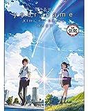 Your Name: Kimi No Na Wa [IMPORT] [English Subs] DVD