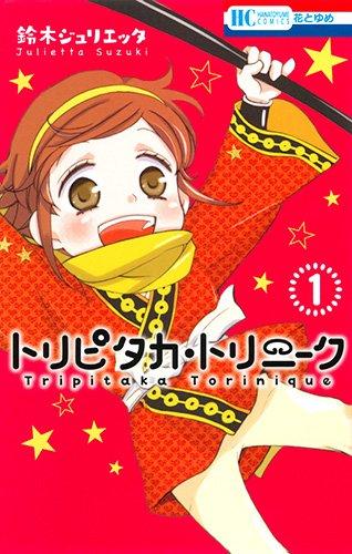 トリピタカ・トリニーク 1 (花とゆめCOMICS)