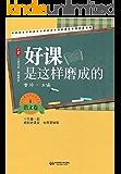 好课是这样磨成的 语文卷1 (大夏书系)