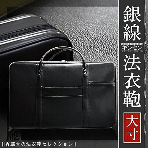 法衣鞄 [ブラック×銀線] 大寸[幅68×高さ42.5×マチ12cm]2本手/鍵付差込錠/裏面ネームポケット材質:高級合成皮革 マット調(hou03000) B06Y665288