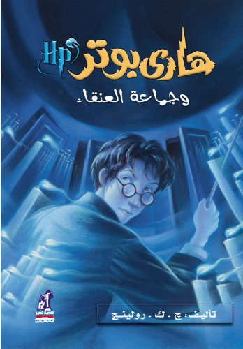 4: Harry Potter and the Order of the Phoenix (Arabic Edition) (Harry Potter (Arabic))
