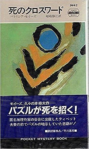 死のクロスワード (ハヤカワ・ポ...