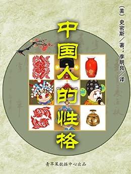 中国人的性格_Amazon.com: 中国人的性格 (社科精品书) (Chinese Edition) eBook: (美 ...