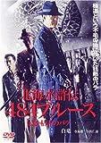北海水滸伝 484フ゛ルース [DVD]