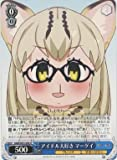 Weiss Schwarz/ Margay, Loves Idols (U) / Kemono Friends (KMN-W51-090) / A Japanese Single individual Card