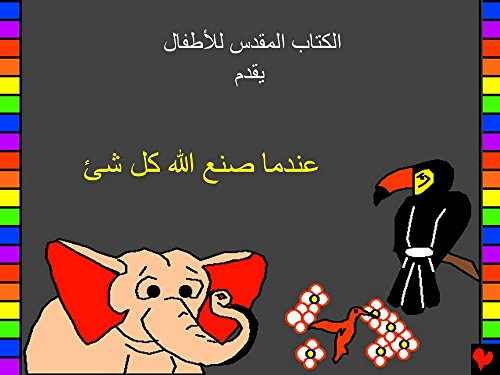 Arabic Bible Stories (Bible for Children Everywhere)