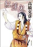 紅蓮鬼 (日経文芸文庫)