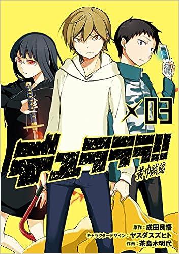 デュラララ!! 黄巾賊編 第01-03巻 [Durarara!! – Koukinzoku Hen vol 01-03]