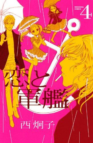 恋と軍艦(4) (講談社コミックスなかよし)