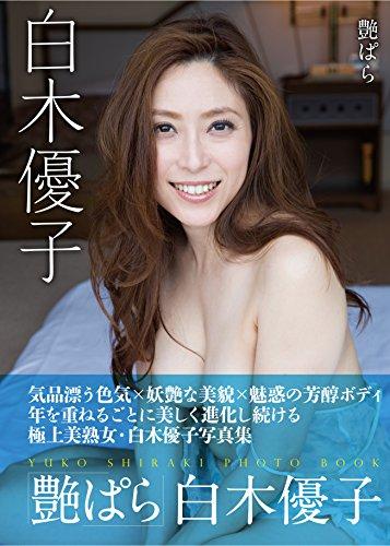 艶ぱら 白木優子