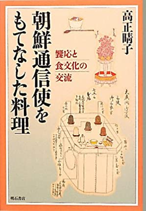 朝鮮通信使をもてなした料理:饗応と食文化の交流