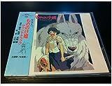 0149 NEW Miyazaki Hayao Ghibli Soundtrack CD Princess Mononoke Hime MICA Music