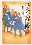 ひみつの階段 2巻 (PIANISSIMO COMICS) - 紺野 キタ