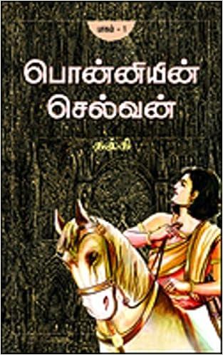 parthiban kanavu book pdf download