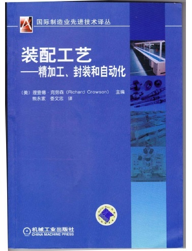 Product Design and Factory Development: v. 1 (Handbook of Manufacturing Engineering, Second Edition)