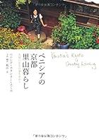 ベニシアの京都里山暮らし ―大原に安住の地を求めて Venetia's Kyoto Country Living