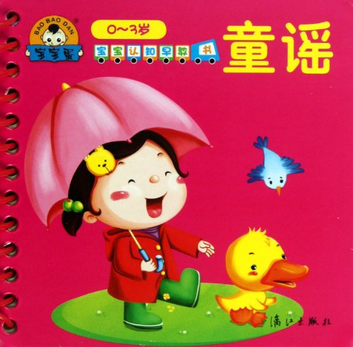 nursery-rhyme-0-3-years-old-chinese-edition