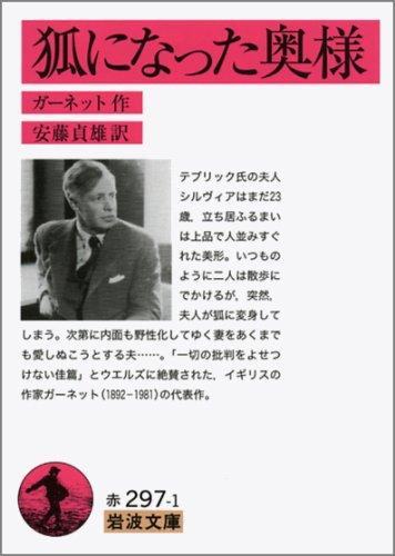 狐になった奥様 (岩波文庫)