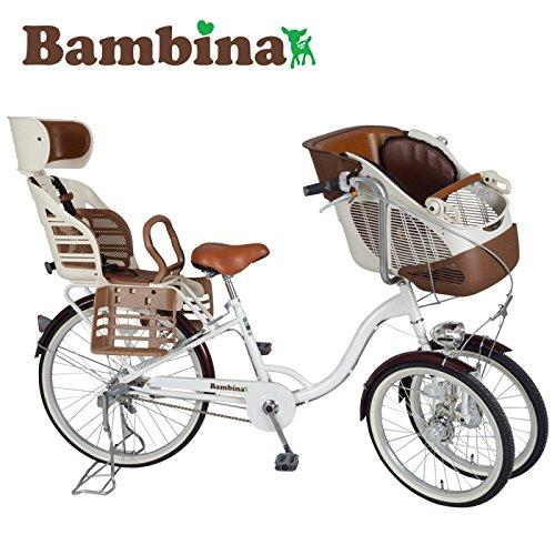 ママチャリ 3人乗り 自転車 三輪 子供乗せ バンビーナ チャイルドシート付き 三人乗り三輪自転車 MG-CH243W B01DQZGN5Q