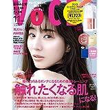 VoCE 2020年11月号 特別版