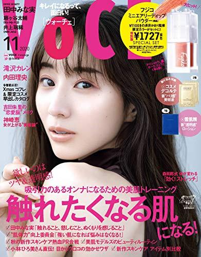 VOCE 特別セット 最新号 表紙画像