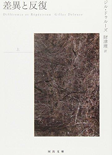 差異と反復〈上〉 (河出文庫)