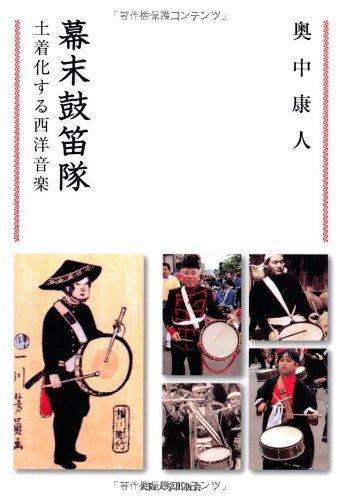 Bakumatsu drum and bugle corps - Western music to indigenization (Osaka Univ. Libreville 037) (2012) ISBN: 4872593197 [Japanese Import]