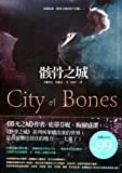 The Mortal Instruments: City of Bones (Chinese Edition)