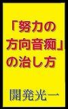 Doryoku no houkou onchi no naoshikata: Iikara yakkyoku ni hashire FuzaketeManabuSeries (ShougekiBunko) (Japanese Edition)