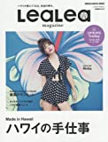 LeaLea 2018 SUMMER (メディアハウスムック)