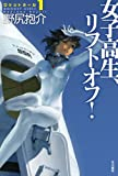 女子高生、リフトオフ! (ロケットガール1)