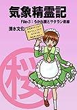 Kishou Seirei Ki: Ukare Atama to Sakuran Zensen (Japanese Edition)