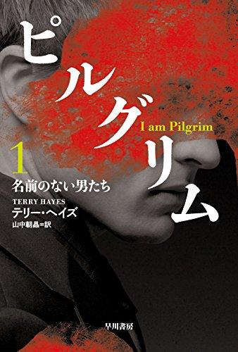 ピルグリム〔1〕 名前のない男たち (ハヤカワ文庫 NV ヘ)