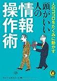 頭がいい人の情報操作術---人のココロをたくみに動かす (KAWADE夢文庫)