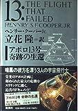 アポロ13号―奇跡の生還