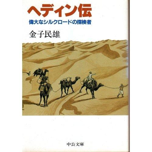 ヘディン伝―偉大なシルクロードの探検者 (中公文庫)