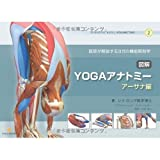 YOGA Anatomy Illustrated Guide: asana - functional anatomy of yoga taught by physicians (YOGA BOOKS SCIENTIFIC KEYS vol) (Japanese edition) ISBN-10:4904980042 [2012]