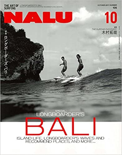 NALU 2017年10月号