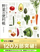 からだにおいしい 野菜の便利帳