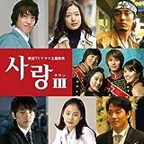 サラン3~韓国TVドラマ主題歌集